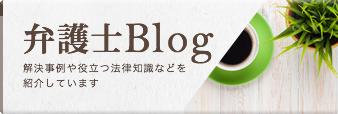 弁護士ブログ