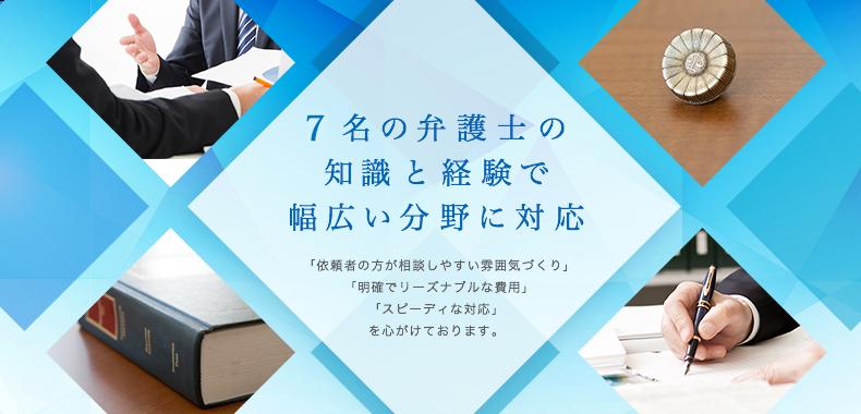 6名の弁護士の知識と経験で幅広い分野に対応