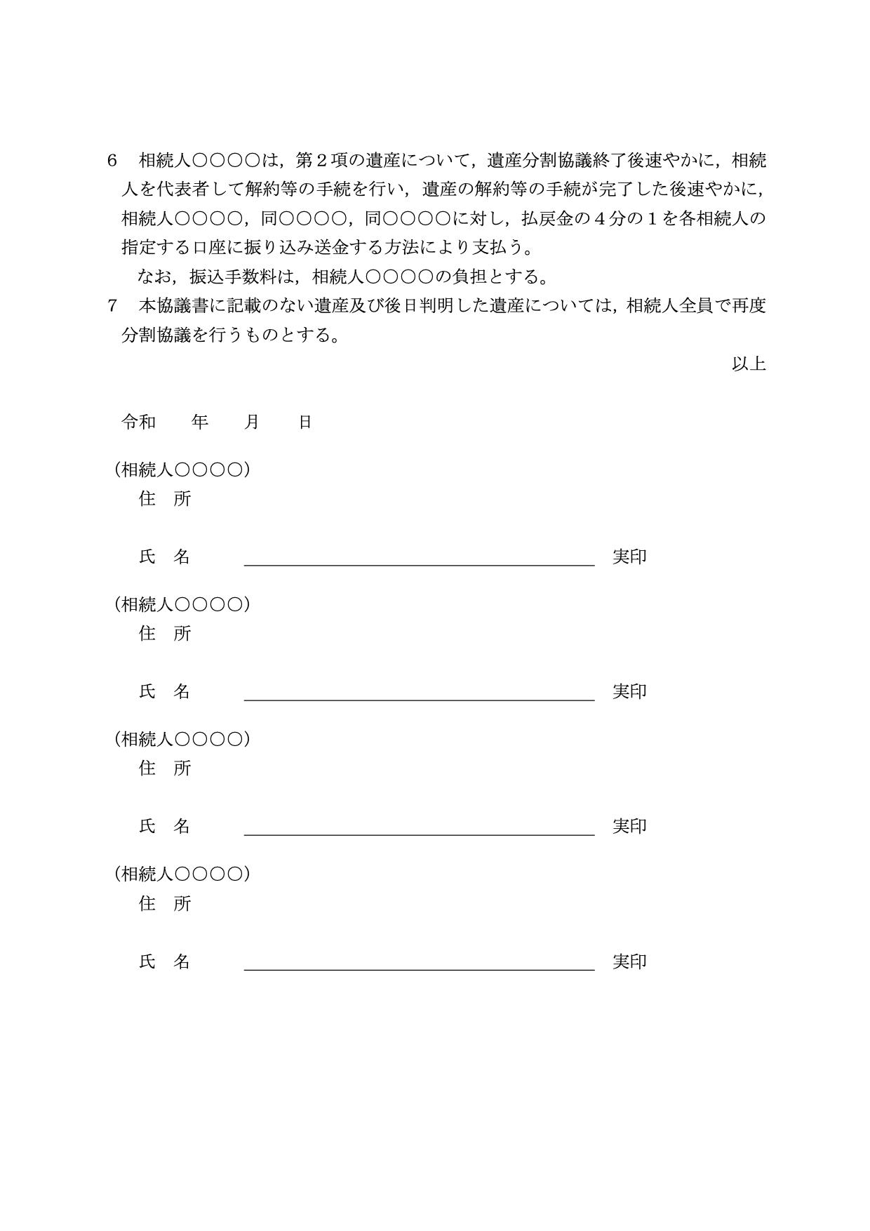 遺産分割協議書のサンプルp2
